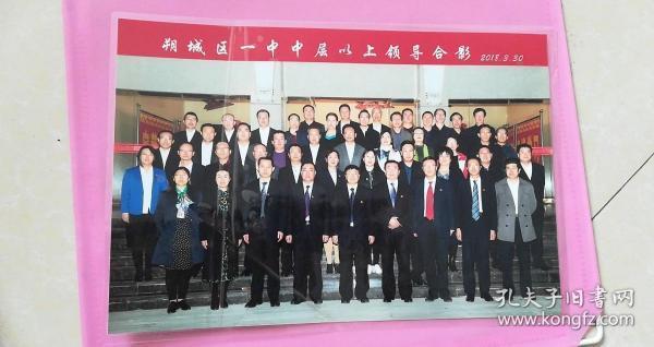 2018年3月30日【山西省】朔城区一中中层以上领导合影 31.5*21.5cm 塑封85品