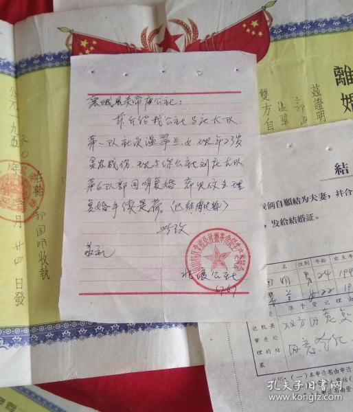 孔网首现早期精美离婚证一对2张,复婚介绍信,结婚申请书1份