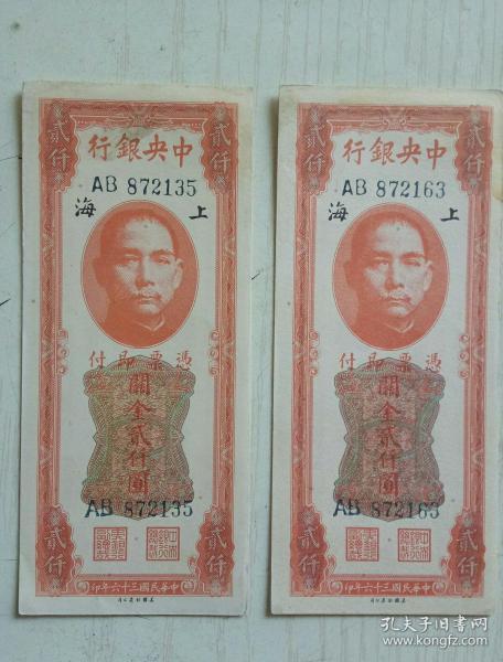 中央银行上海关金市贰仟圆两张(错版币)