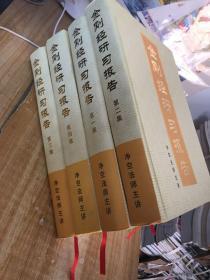 金刚经研习报告(四册全)