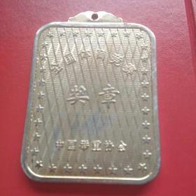 中国举重协会颁发 2017全国体宵竞赛奖章 铜镀金