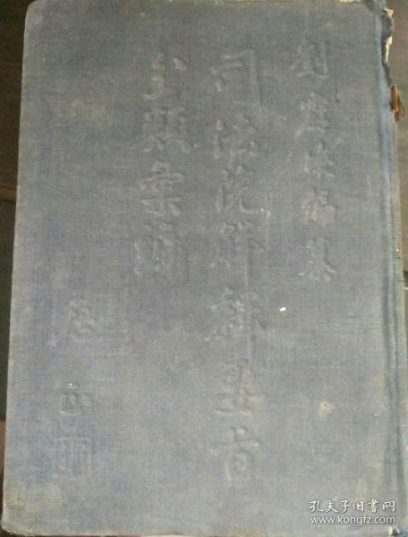 司法院解釋要旨分類匯編(上)1947年大東書局出版(全場現書)