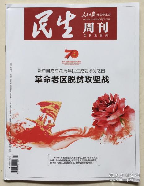 民生周刊 2019年 第14期 7月8日出版 总第286期 邮发代号:2-910
