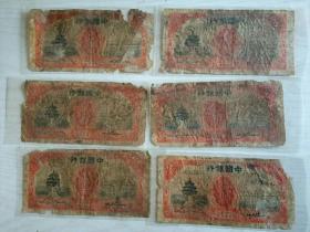 中国银行天津伍圆6张,从包头93岁老爷家中墙上剥下来的,号码是AG563381AG563382AG563383AG563385AG563387AG563388