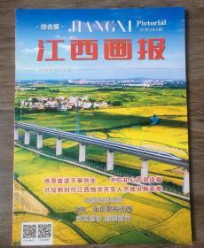 江西画报 综合版  2018.10下旬  总第384期