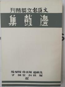 ���版��瀛���������杞介��绛�浣�������������杈归���锛�褰卞�扮��锛����������歌�濂解�����煎��惰��