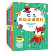 正版 幼儿创意美术游戏(1-5) 开心幼教 环保制作 彩泥 综合材料 创意篇 折纸篇幼儿园美术美工教材少儿绘画入门提高