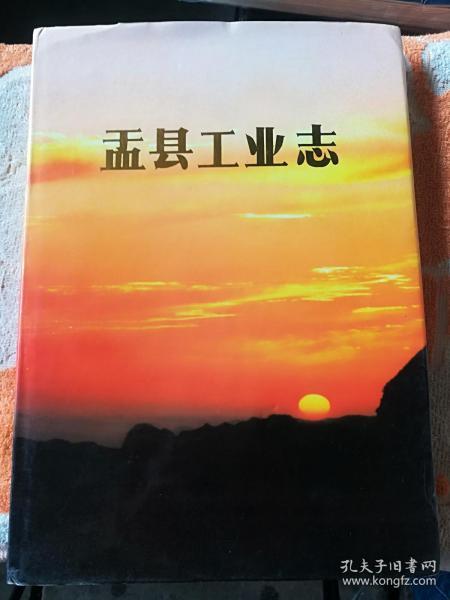 盂县工业志(一版一印)精装印数2000册