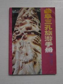 曲阜三孔旅游手册【品好,内页干净】
