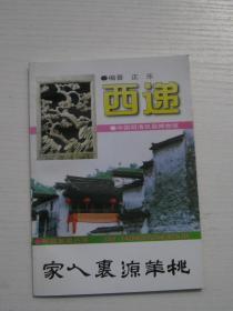 黟县旅游局从书:西递----桃花源里人家