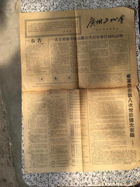 骞垮�宸ヤ唬浼� 1968 7 26
