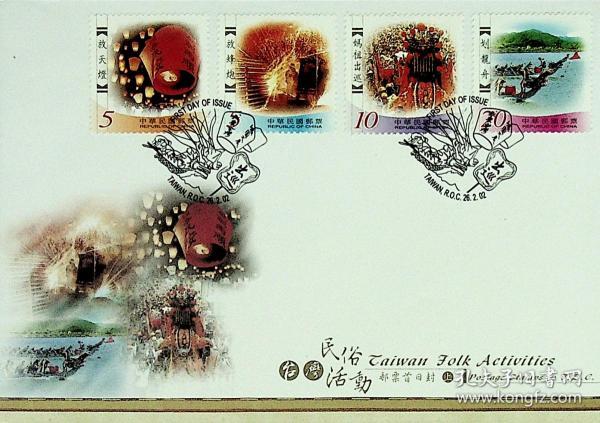 831台湾邮票特432台湾民俗活动邮票上辑官方预销英文戳首日封 英文首日戳少见 全新