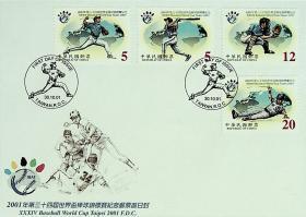 820台湾邮票纪284第34届世界杯棒球锦标赛纪念邮票预销英文戳首日封 英文首日戳少见