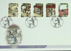 714台湾邮票特专365天工开物邮票瓷器官方预销英文戳首日封 英文首日戳少见 全新