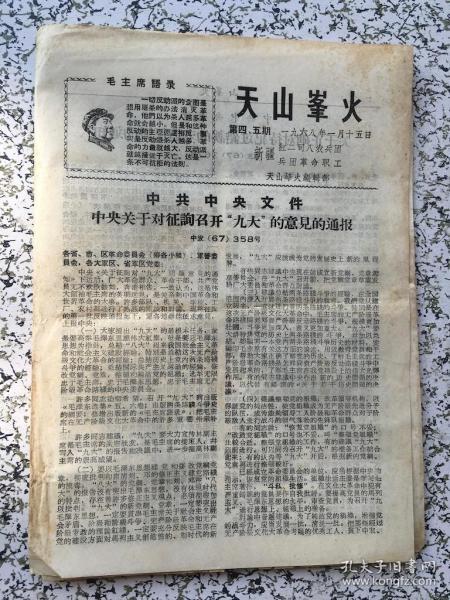 ���╁��� 1968骞淬��澶╁北宄扮����绗�����浜���