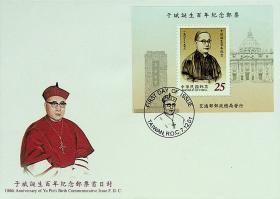 827台湾邮票纪286于斌诞生百周年纪念邮票小全张官方预销英文戳首日封 英文首日戳少见 全新