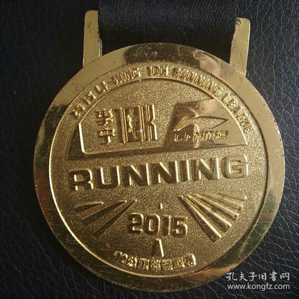 李宁 2015 一同向前想跑就跑 铜镀金纪念章
