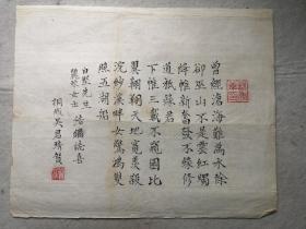 【全场保真】著名诗人、桐城大儒吴汝纶孙女吴君琇(1911-1997)书法一幅