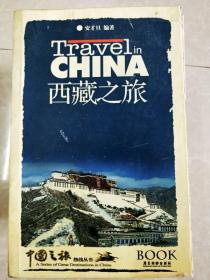 HC5002884 西藏之旅【书边有污渍】