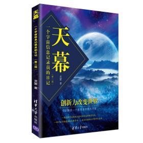天幕/一个宇宙信息记录员的日记(第2版) 灵紫 著 新华文轩网络书店 正版图书