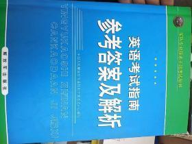 英语考试指南:参考答案及解析(军队专业技术干部考试用书