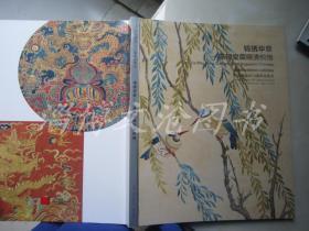 中国嘉德2013春季拍卖会: 锦绣华章--嘉树堂藏明清织绣