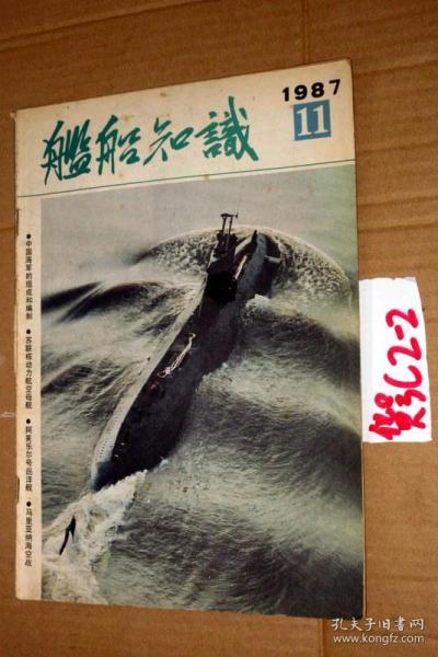 舰船知识1987.11