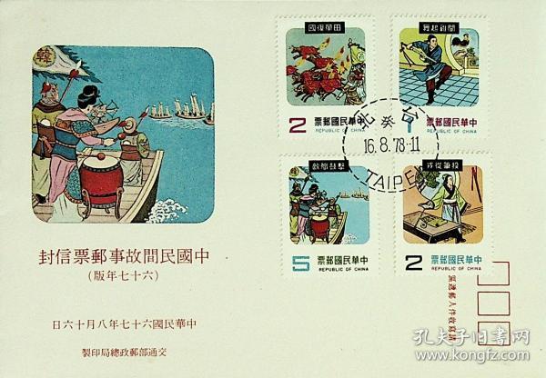 344台湾邮票特专144中国民间故事邮票67年版首日封 台北中英文首日戳