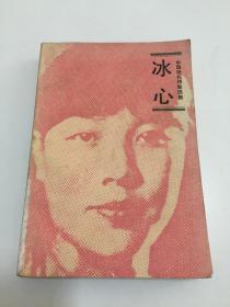 中国现代作家选集 冰心