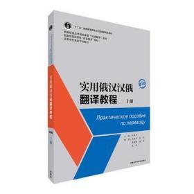 实用俄汉汉俄翻译教程第3版上册丛亚平外语教学与研究出版