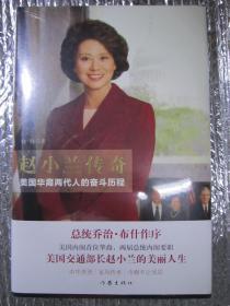 赵小兰传奇——美国华裔两代人的奋斗历程(全新正版)