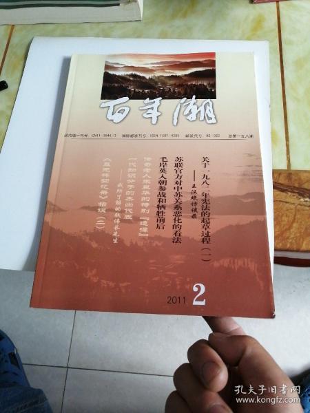 百年潮 2011   2