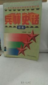 兵林史话.续集   军事谊文出版社  韩金度  主编   9787800279645