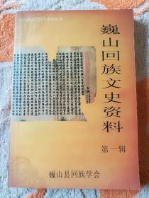巍山回族文史资料(第一辑)一版一印