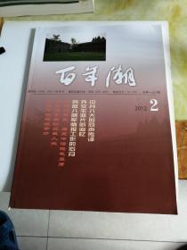 百年潮 2012   2