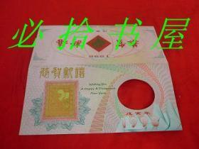 24K镀金生肖贺卡 戊寅年 1998