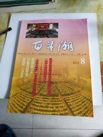 百年潮 2012   8