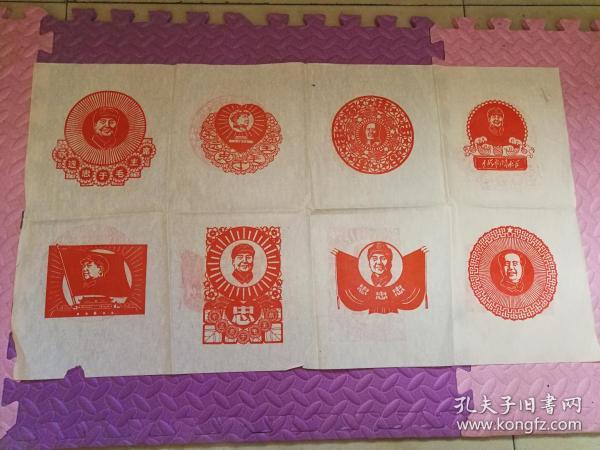 无限忠于毛主席革命剪纸选未裁(两张合售)