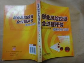 创业风险投资全过程评价原理与方法 作者杨青教授签名赠送本 带信札1页
