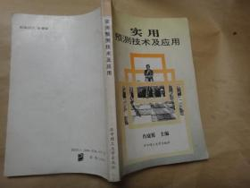 实用预测技术及应用(93年初版1印,仅印1500册) 逍庭延主编签名钤印赠送本