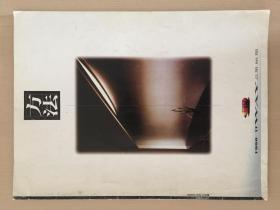 方法 杂志 1998年11月 总第86期