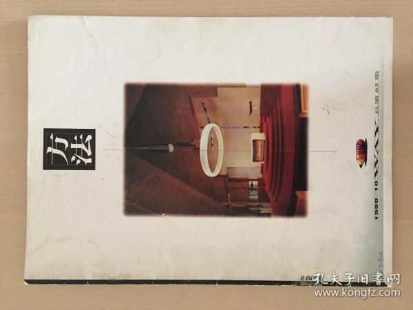 方法 杂志1998年10月 总第85期