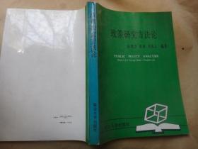 政策研究方法论 作者林德金签名赠送本