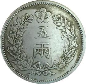 银币外国钱币大朝鲜开国五百一年五两银元