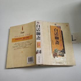 中国古典文学名著宝库 白话聊斋