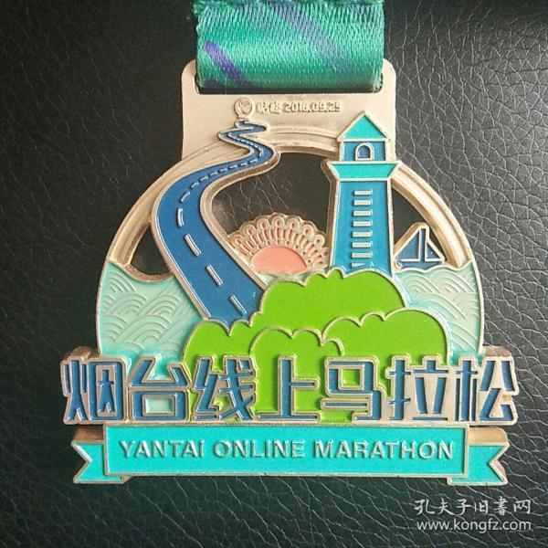 烟台国际马拉松纪念章