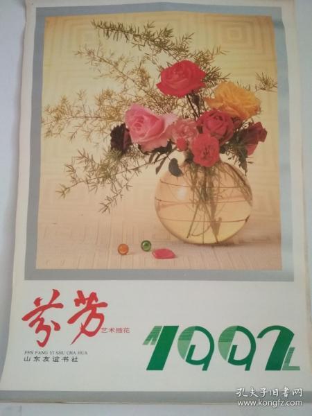 老挂历1992年芬芳艺术插花
