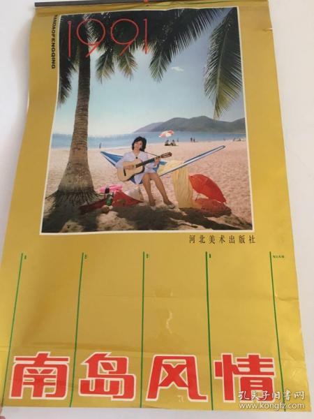 ������1991骞村��宀�椋���