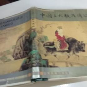中国三大教及传说【精装】