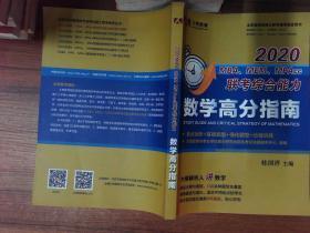2020MBA MEM MP ACC 联考综合能力 数学高分指南